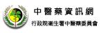 中醫藥資訊網